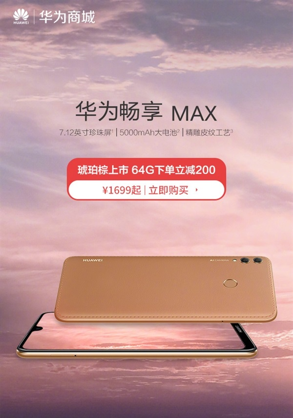 Huawei_Enjoy_Max_official_25.jpg