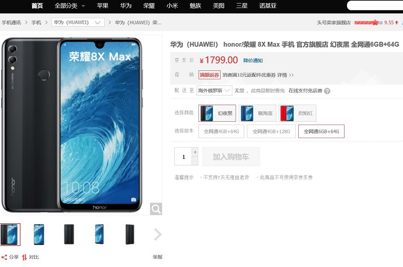 Huawei_Honor_8X_Max_official13.JPG