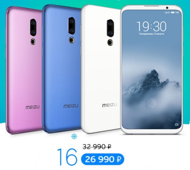 Meizu_16_official_33.JPG