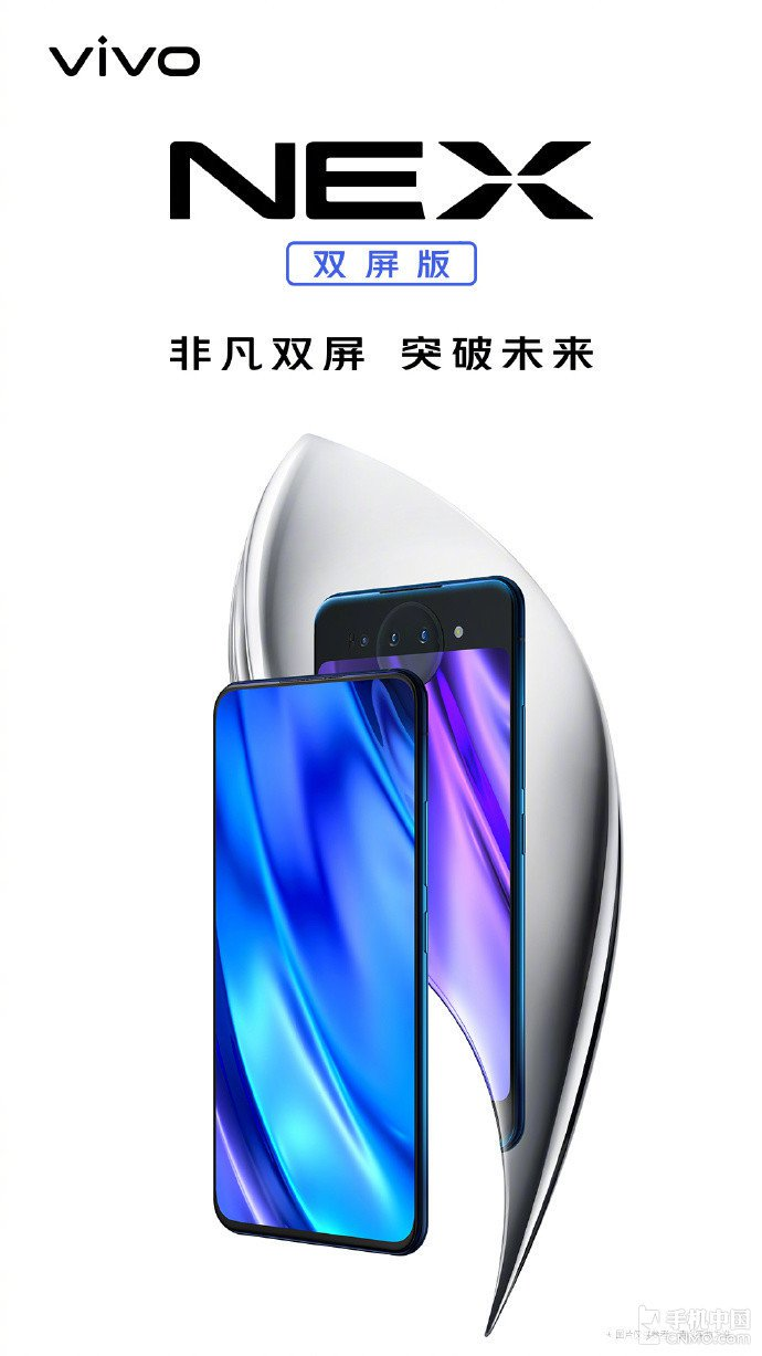 Vivo_Nex_Dual_Screen5.jpg